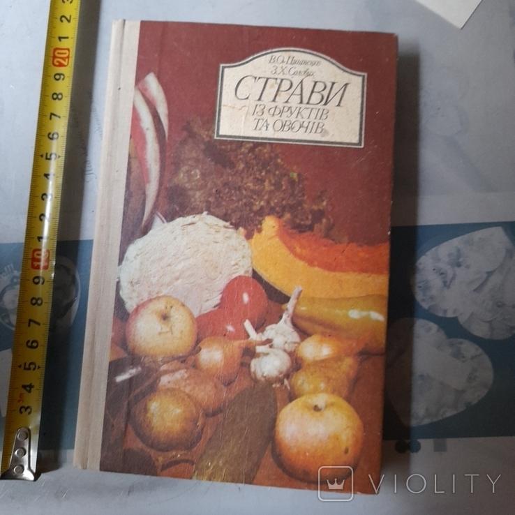 Страви із фруктів та овочів 1990р., фото №2