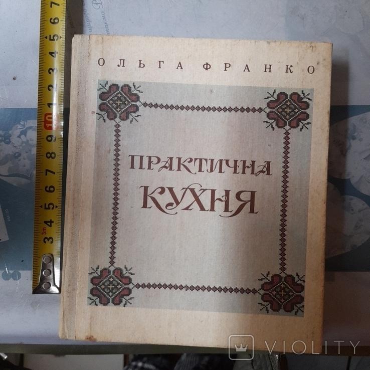 """Ольга Франко """"Практична кухня"""" 1990р., фото №2"""