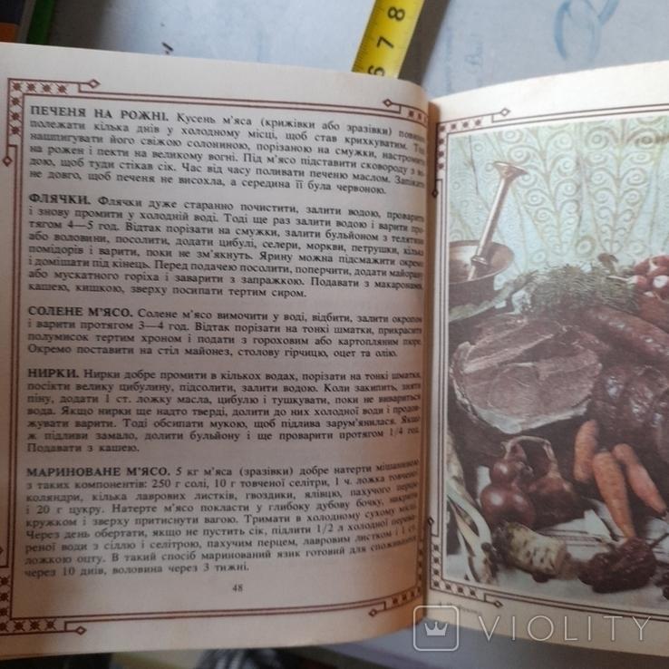 """Ольга Франко """"Практична кухня"""" 1990р., фото №4"""