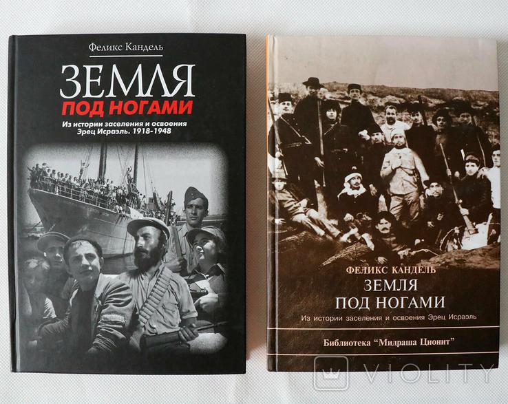Две книги Земля под ногами, фото №2
