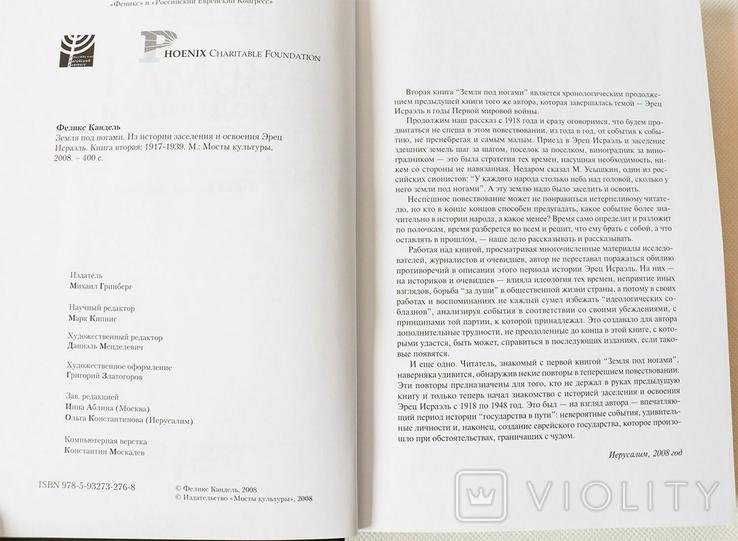 Две книги Земля под ногами, фото №3