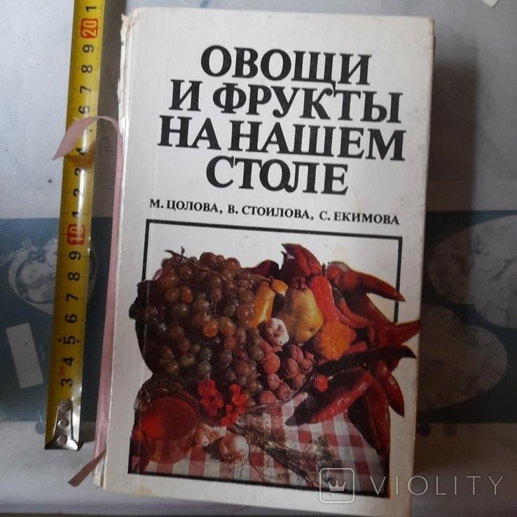 Овощи и фрукты на вашем столе 1987р., фото №2
