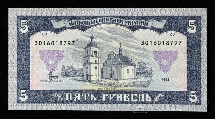 Банкнота Украины 5 грн. 1992 г. ПРЕСС Матвиенко, фото №3