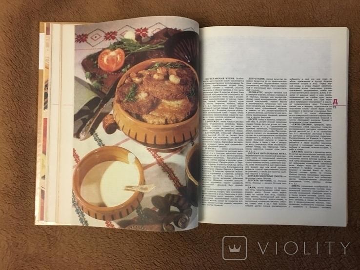 Культура питания, Энциклопедический справочник. 1992., фото №7