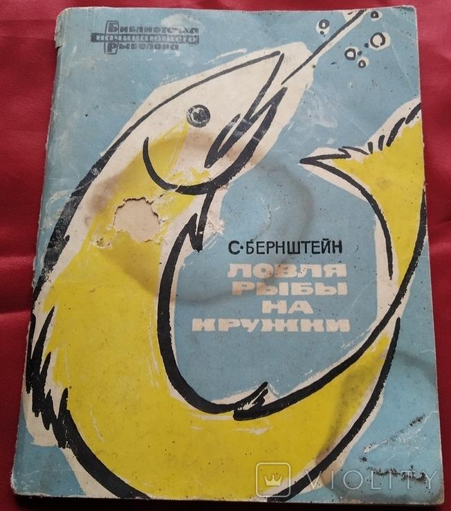 Ловля рыбы на кружки.1965г, фото №2