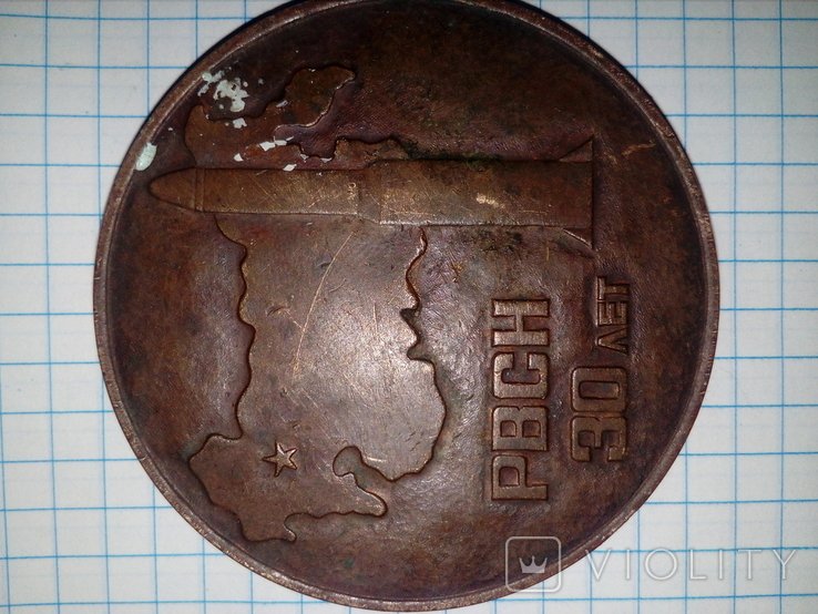 Медаль 30 Років РВСН, фото №2