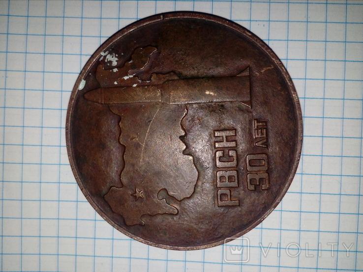 Медаль 30 Років РВСН, фото №5