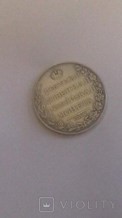 1рубль.1809г Александр1.копия., фото №2