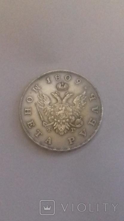 1рубль.1809г Александр1.копия., фото №3