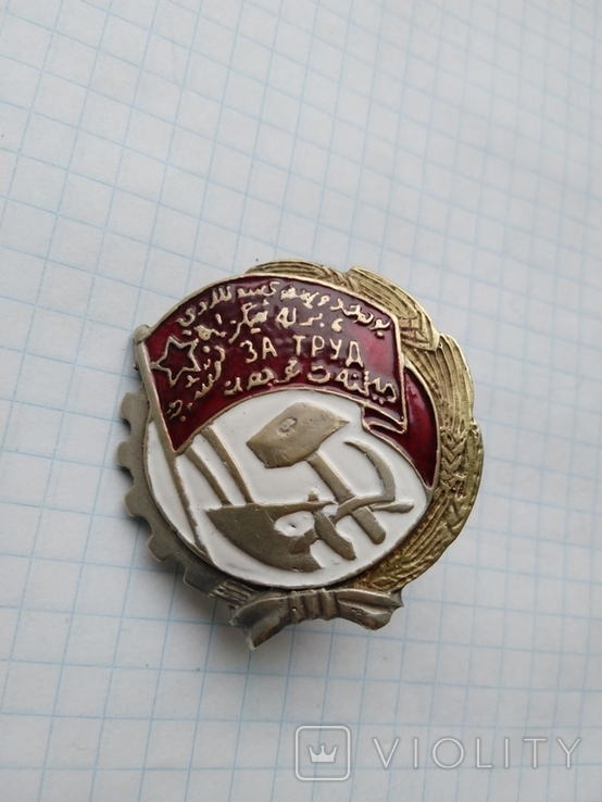 Орден трудового красного знамени, копия, фото №4