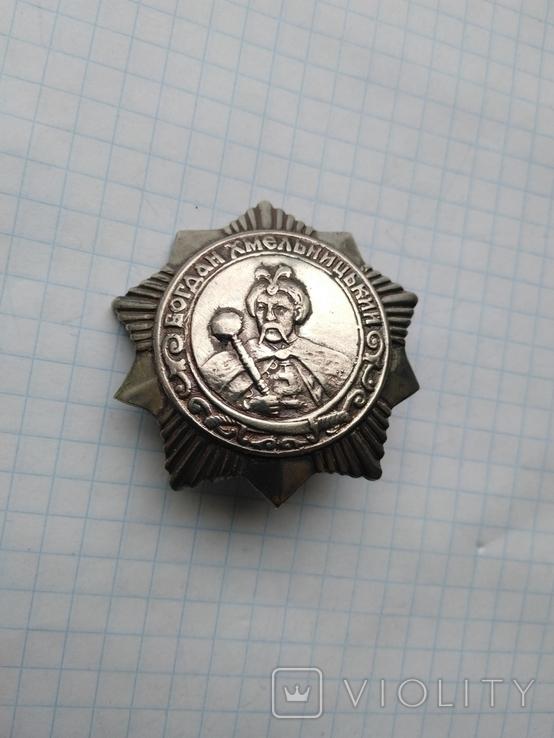 Орден Богдана Хмельницкого 3-ей степени, копия, фото №4