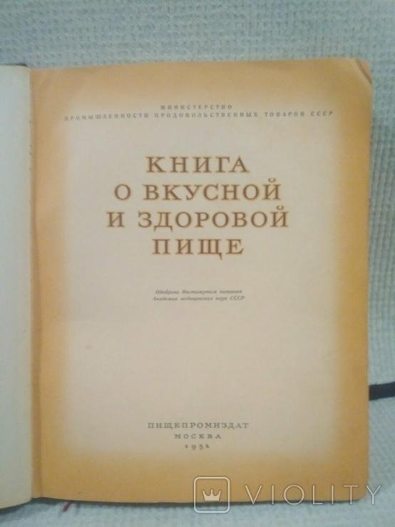 Книга о вкусной и здоровой пище., фото №9