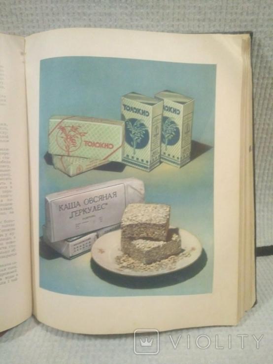 Книга о вкусной и здоровой пище., фото №13