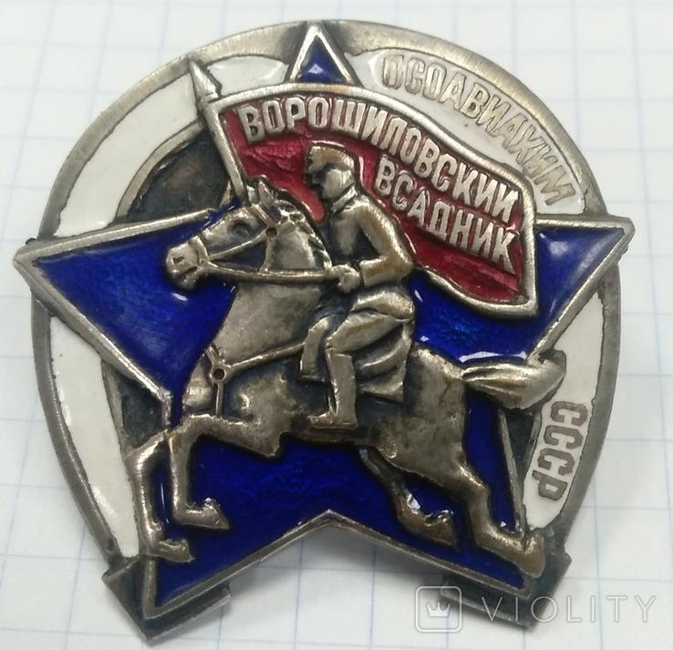 Знак Ворошиловский всадник, копия, фото №2