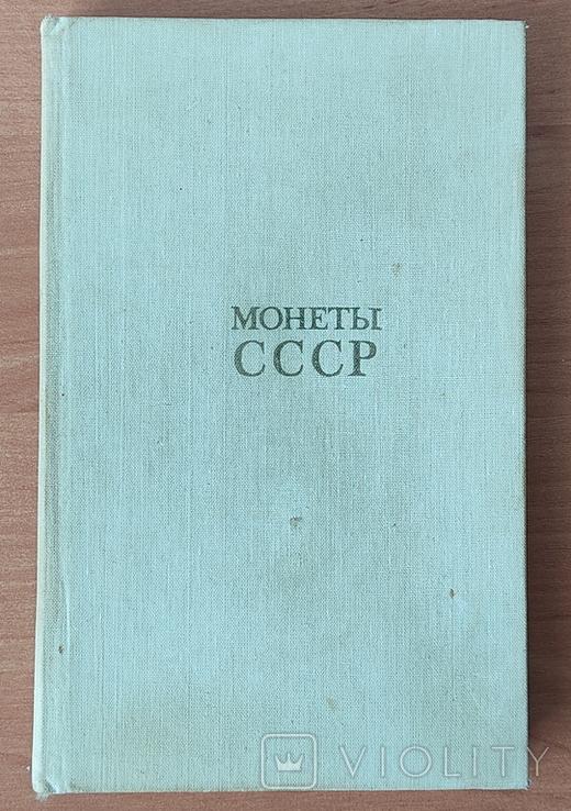 Щелоков Монеты СССР