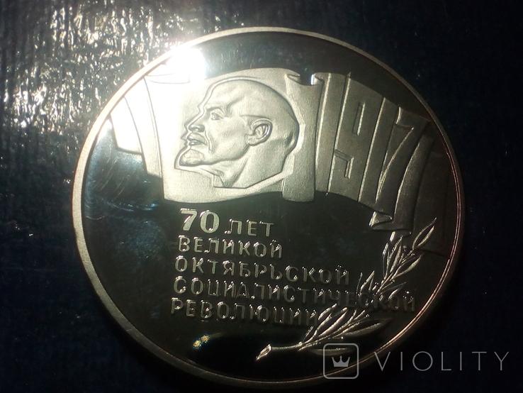 """СССР - 5 Рублей 1987 года - """"копия""""., фото №3"""