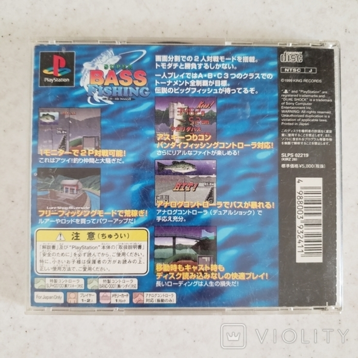 Super Bass Fishing (PS1, NTSC-J), фото №4