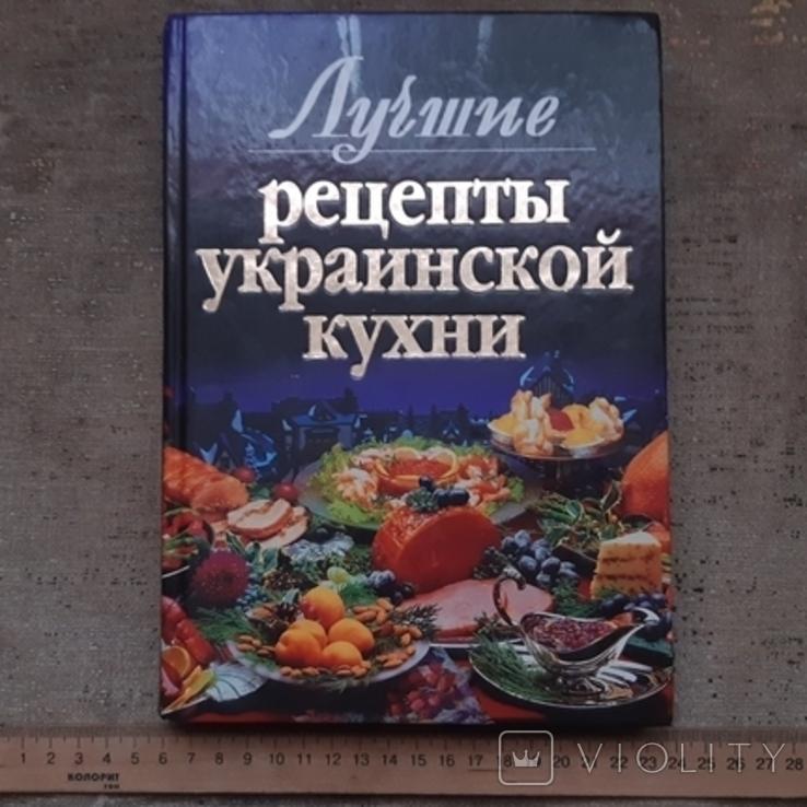 Лучшие рецепты украинской кухни., фото №2