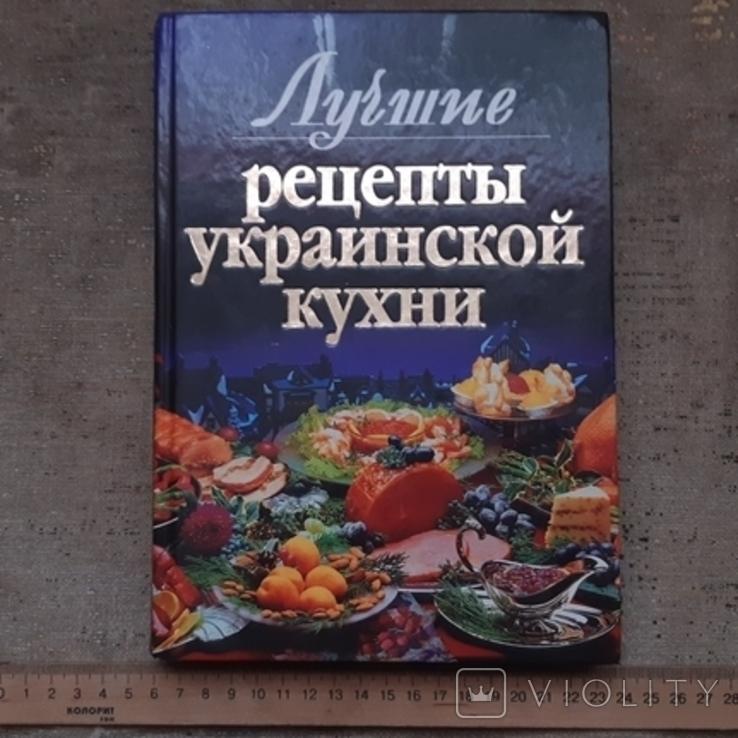 Лучшие рецепты украинской кухни., фото №6