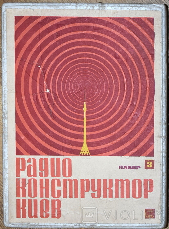 """Радиоконструктор """"Киев"""" (Набор №3), фото №3"""