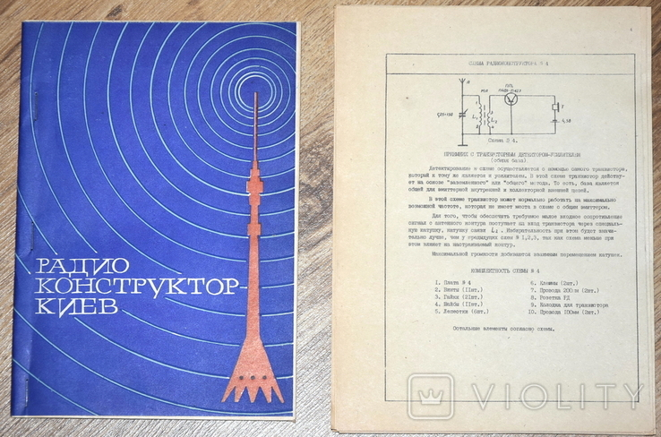 """Радиоконструктор """"Киев"""" (Набор №3), фото №4"""