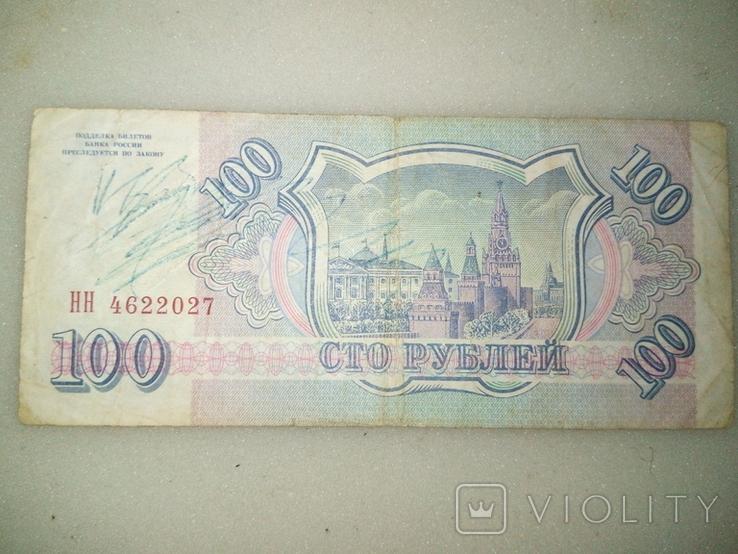 100 рублей 1993 года 2, фото №3