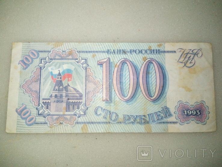100 рублей 1993 года 5, фото №2