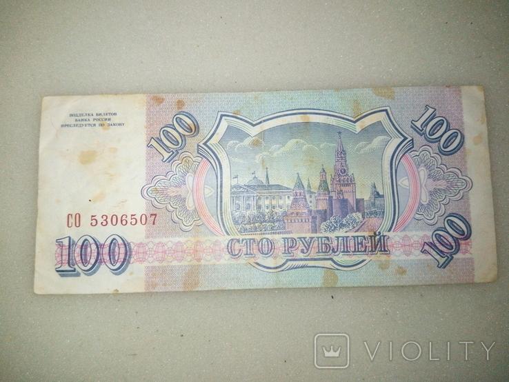100 рублей 1993 года 5, фото №3