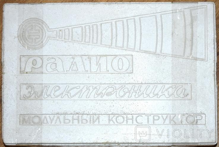 Модульный конструктор Радио Электроника, фото №3