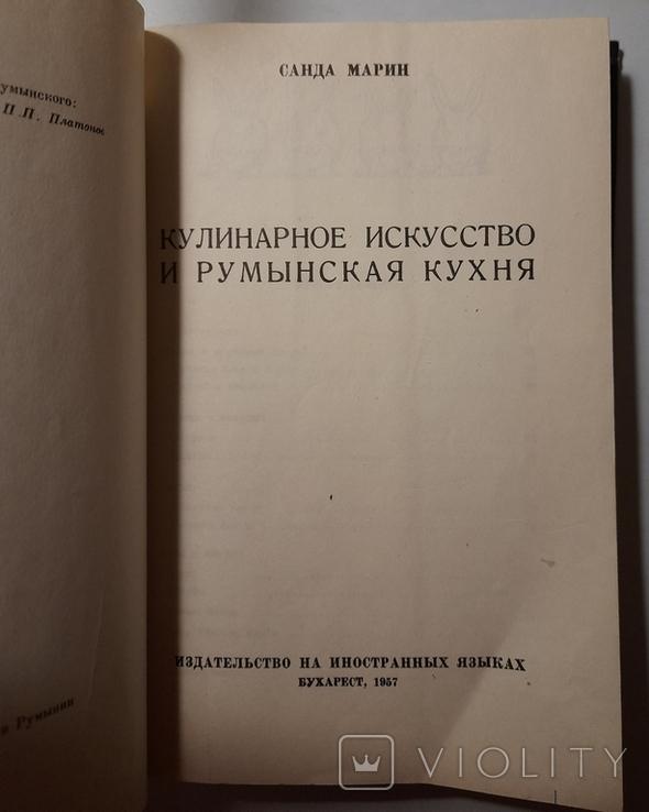 Санда Марин. Кулинарное искусство и румынская кухня.1957, фото №3