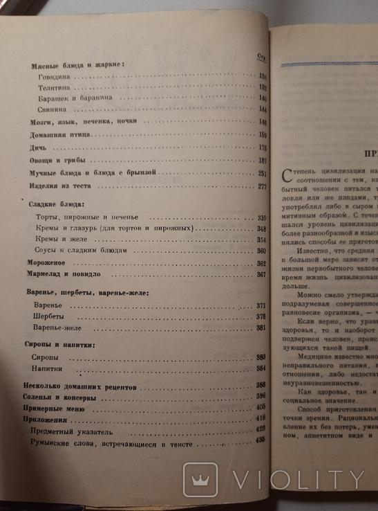 Санда Марин. Кулинарное искусство и румынская кухня.1957, фото №6