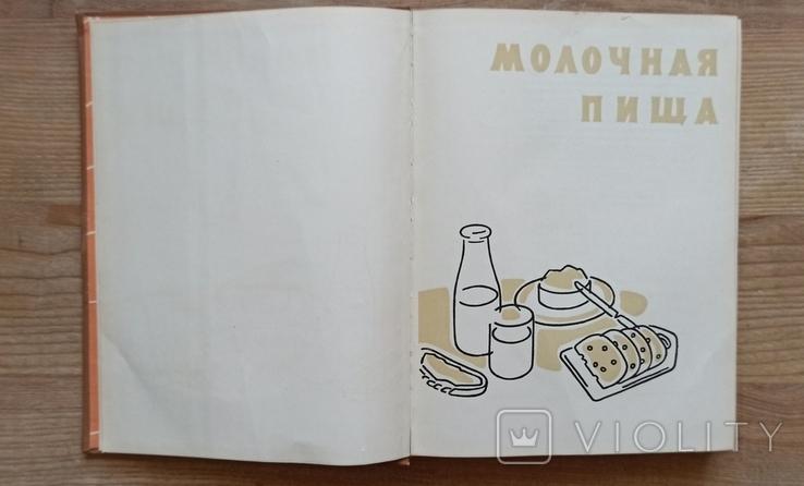 Молочная еда. 1962 год., фото №4