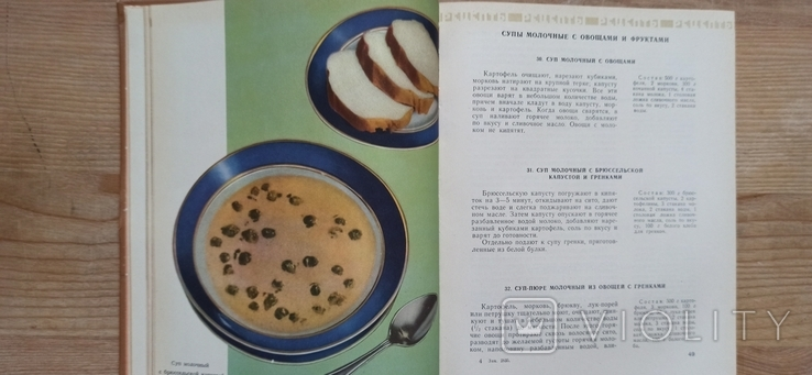 Молочная еда. 1962 год., фото №7