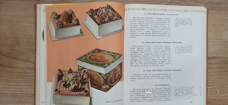 Молочная еда. 1962 год., фото №8