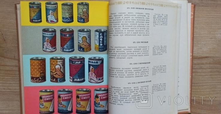 Молочная еда. 1962 год., фото №11