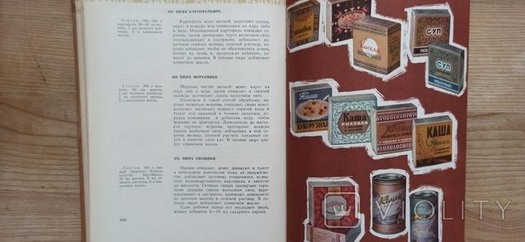 Молочная еда. 1962 год., фото №12