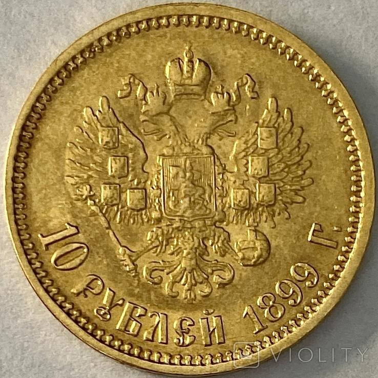 10 рублей. 1899. Николай II. (ФЗ) (золото 900, вес 8,57 г) 6., фото №7