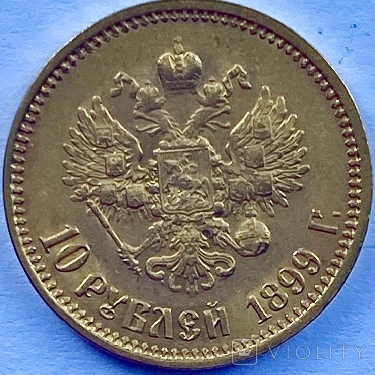 10 рублей. 1899. Николай II. (ФЗ) (золото 900, вес 8,57 г) 6., фото №13