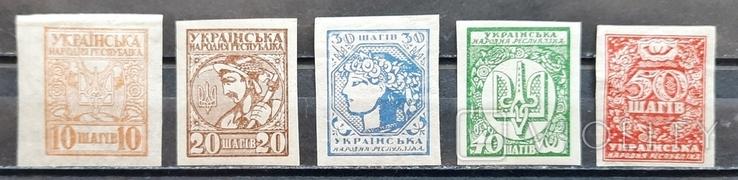 УНР. 1918 год. Полная серия без зубцов., фото №2