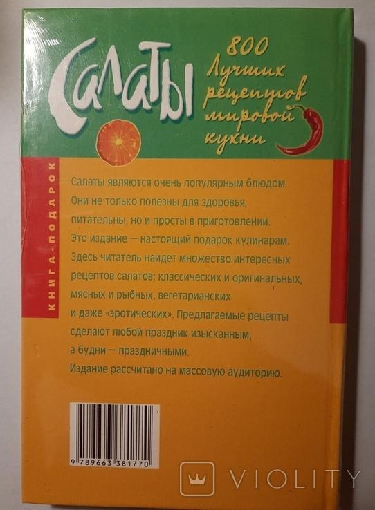 800 видов салатов. Книга запечатана, фото №3