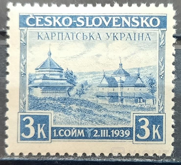 Карпатська Украiна. 1939 год., фото №2