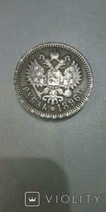 1 рубль 1896 Николай II копия, фото №3