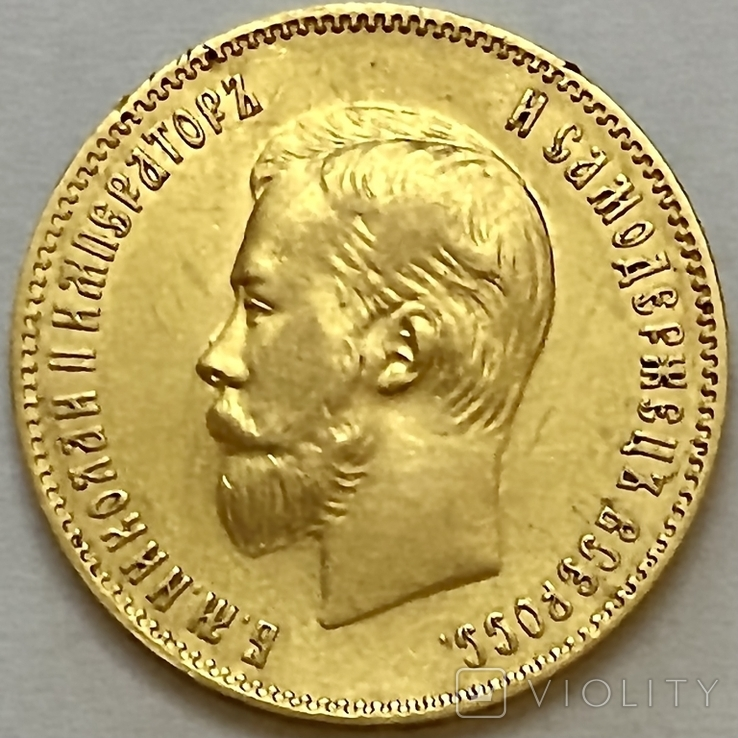 10 рублей. 1901. Николай II (АР) (золото 900, вес 8,59 г) (7.), фото №2