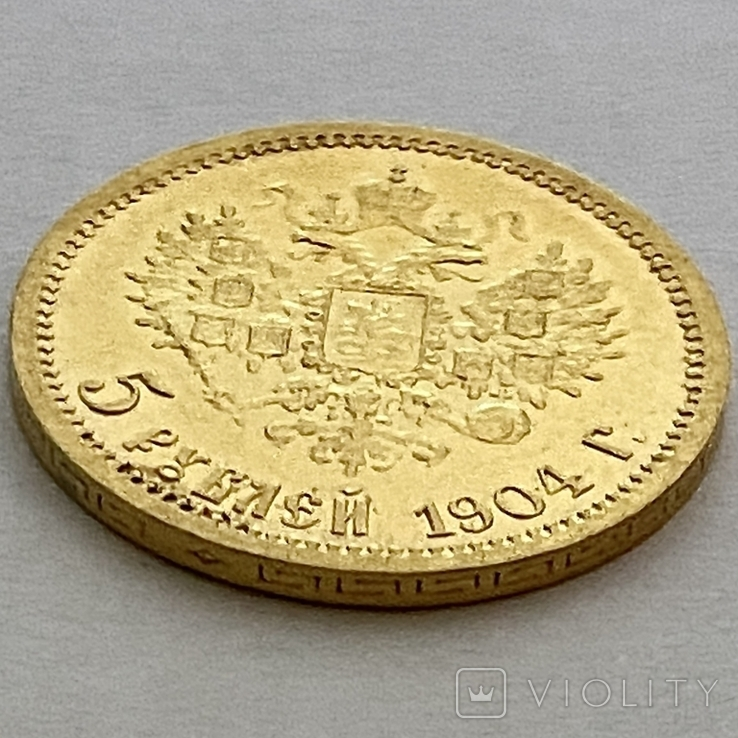 5 рублей. 1904. Николай II. (АР) (золото 900, вес 4,30 г) 3., фото №11