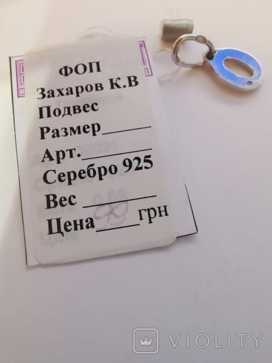 Підвісок срібло (10), фото №4
