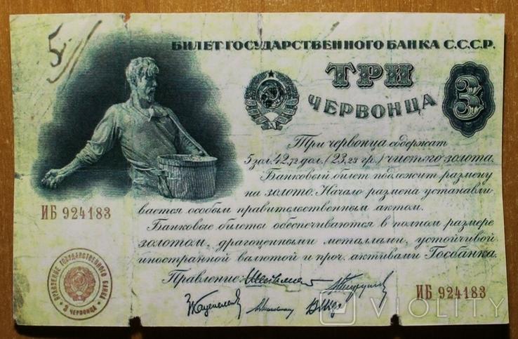 Редкие боны РСФСР четыре шт (копия), фото №5