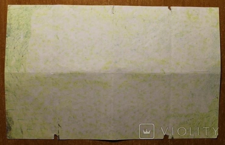 Редкие боны РСФСР четыре шт (копия), фото №6