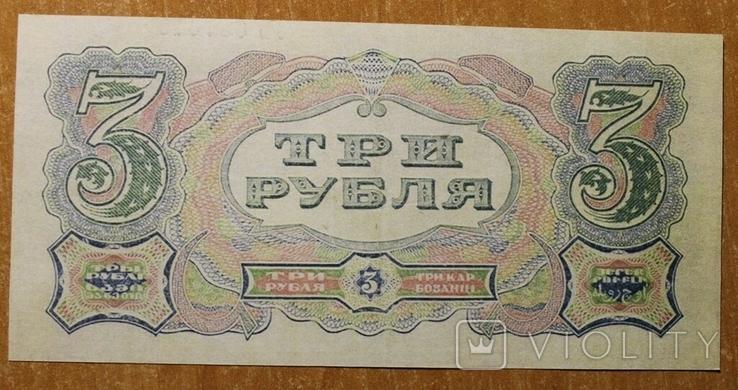 Редкие боны РСФСР четыре шт (копия), фото №9