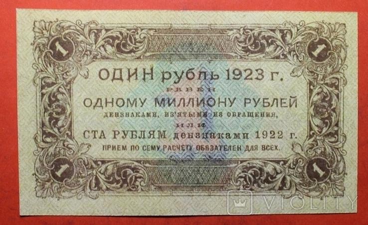 Редкие боны РСФСР четыре шт (копия), фото №11