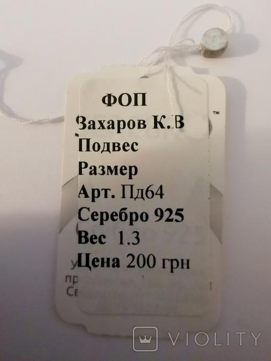 Підвісок срібло (11), фото №5